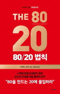 80/20 법칙(20주년 기념)