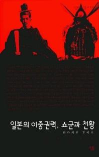 일본의 이중권력 쇼군과 천황
