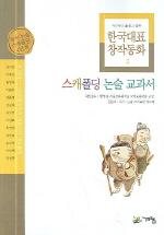 한국대표 창작동화 2