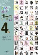 한자 펜글씨 교본 4급 (급수별)