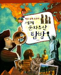 세계 문화유산 탐방