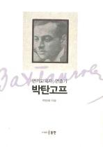연기교육자 연출가 박탄코프