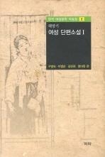 해방기 여성 단편소설. 1