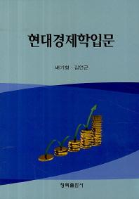 현대경제학입문