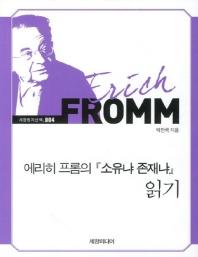 에리히 프롬의 소유냐 존재냐 읽기(큰글자책)