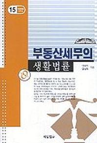 부동산세무의 생활법률(생활법률 시리즈 15)