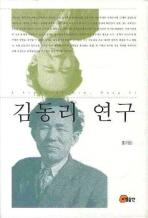김동리 연구