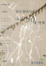 한국 현대시에 나타난 10대 명제
