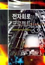 전자회로 프로젝트 33