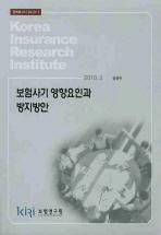 보험사기 영향요인과 방지방안