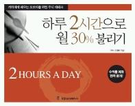 하루 2시간으로 월30% 불리기