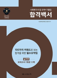 사회복지사1급 요약+기출집 합격백서(2020년 18회 대비)