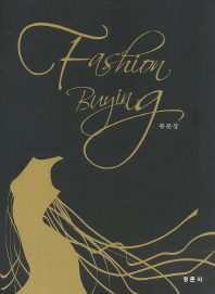 Fashion Buying(패션 바잉)