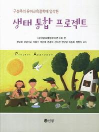 구성주의 유아교육철학에 입각한 생태 통합 프로젝트