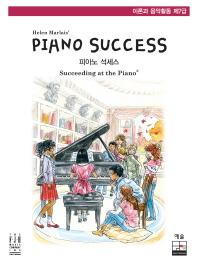 피아노 석세스 이론과 음악활동 제7급