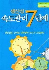 생산성 속도관리 7단계