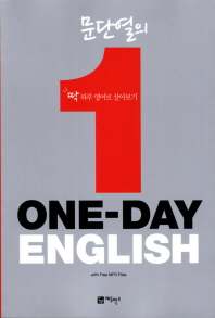 문단열의 One Day English