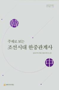 주제로 보는 조선시대 한중관계사(중)