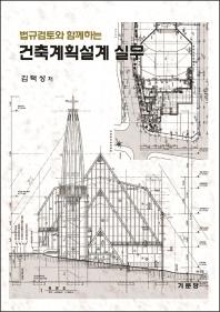 건축계획설계 실무(2021)