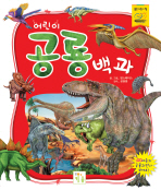 어린이 공룡백과