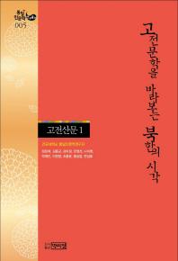 고전문학을 바라보는 북한의 시각. 1: 고전산문