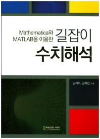 Mathematica와 MATLAB을 이용한 길잡이 수치해석