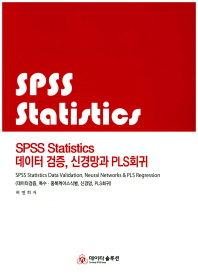 SPSS Statistics 데이터 검증, 신경망과 PLS회귀