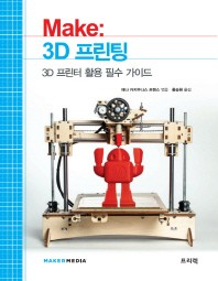 Make: 3D 프린팅