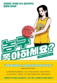 농구 좋아하세요?