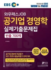 EBS 와우패스 JOB 공기업 경영학 실제기출문제집 빈출 700제(2020)