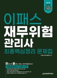 2021 이패스 재무위험관리사 최종핵심정리 문제집