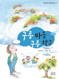 구름 마을 구름 학교