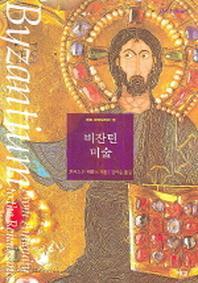 아트 라이브러리 18 비잔틴 미술