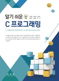 알기 쉬운 C 프로그래밍