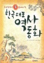 초등학생이 꼭 읽어야 할 한국대표역사동화