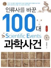 인류사를 바꾼 100대 과학사건