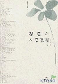 김춘수 시론전집. 2