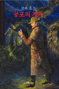 셜록홈즈 공포의 계곡 (세계추리베스트3)
