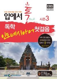 독학 인도네시아어 첫걸음 시즌3