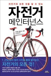 자전거의 모든 것을 알 수 있는 자전거 메인터넌스