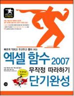 엑셀 함수 2007 무작정 따라하기 단기완성