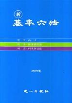 신 기본육법(부록포함)(2008)