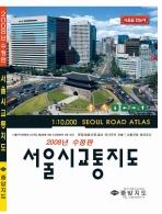 서울시교통지도:축척 1:10,000(2009년 수정판)