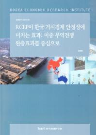 RCEP이 한국 거시경제 안정성에 미치는 효과: 미중 무역전쟁 완충효과를 중심으로