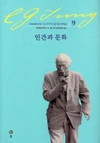 인간과 문화(융 기본 저작집 9)