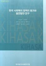 한국 사회복지 정책의 평가와 발전방안 연구