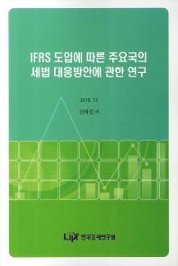 IFRS 도입에 따른 주요국의 세법 대응방안에 관한 연구
