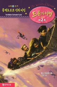 드룬의 비밀 제2부 제11권: 졸펜도르프 성의 비밀