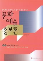문화예술 홍보론