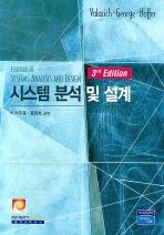 시스템 분석 및 설계 3/E
